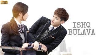 Ishq Bulava | Hindi Song | Korean Mix | Love Story | Hasee Toh Phasee