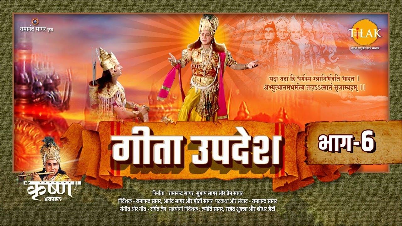 गीता उपदेश   Geeta Updesh   Part 6