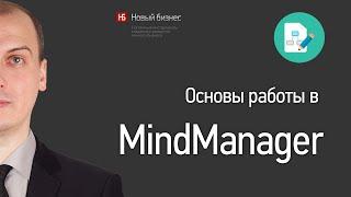 Основы работы в MindManager