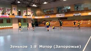 Гандбол. Зеньков - Мотор (Запорожье) - 10:19 (1-й тайм). Детская лига, 4-й тур, 2001 г.р.