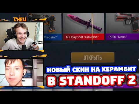 НОВЫЙ СКИН КЕРАМБИТ PURPLE В STANDOFF 2!