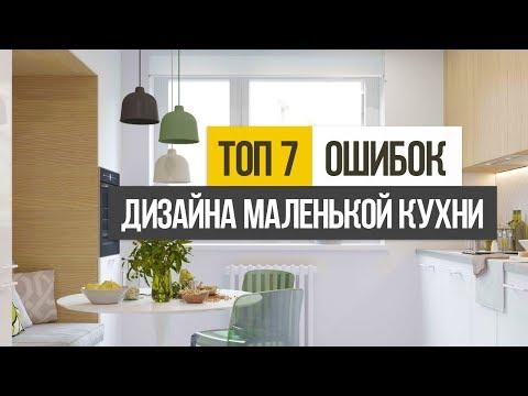 ТОП 7 ошибок при создании дизайна интерьера маленькой кухни