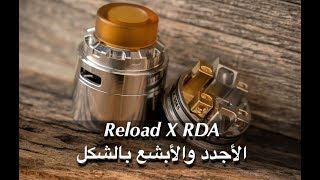 (0.32 MB) Reload X RDA / سلبيات أكثر من إيجابيات Mp3