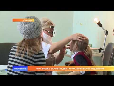 В Рузаевке закрыли два поликлинических отделения