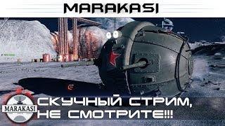 Скучный стрим, не смотрите!!! World of tanks (стрим)