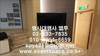 서울시 중구 국제학술대회 UHD 4K DID모니터 LG…