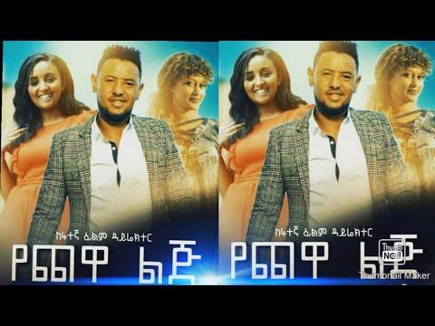 Download የጨዋ ልጅ ሙሉ ፊልም  Ethiopian full movie 2020