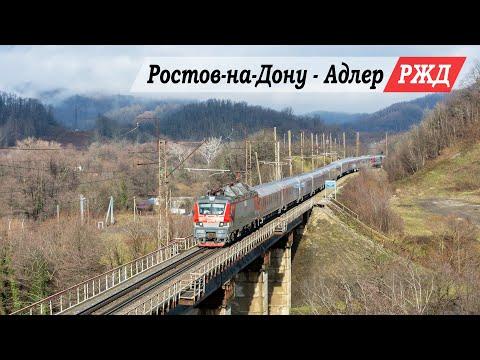 От Ростова-на-Дону до Адлера за 1 час