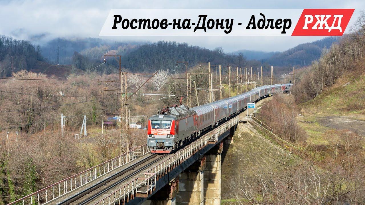 ЖД билеты Ростов Тында расписание поездов РЖД купить