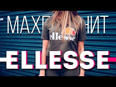 МAX ПОЯСНИТ | ELLESSE