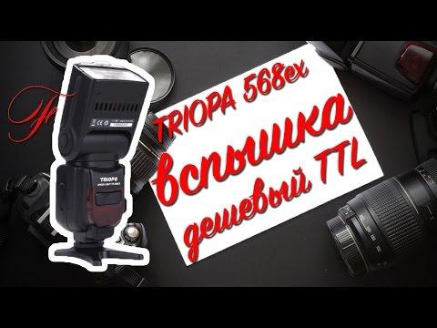 Вспышка Triopo TR-586EX (Свадебный фотограф Ижевск)