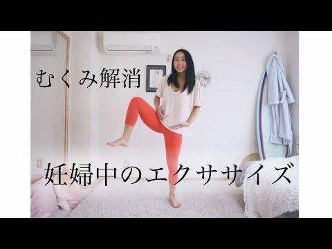 妊婦さんと一緒にエクササイズ♡Monday(むくみ解消)