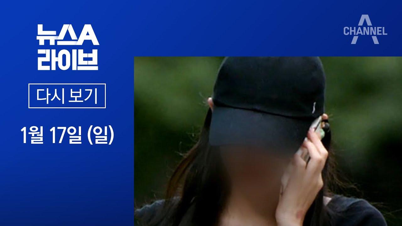 """[다시보기]조국 딸 '국시 합격' 논란…秋 """"검찰의 폄훼""""│2021년 1월 17일 뉴스A 라이브"""