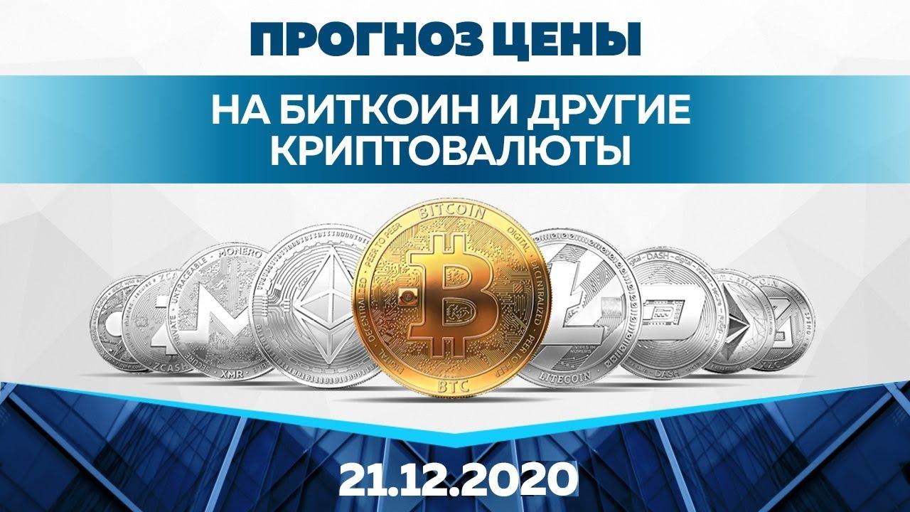 Прогноз цены на Биткоин и другие криптовалюты (21 декабря)