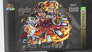一年一度的台北國際電玩展又到了,《怪物彈珠》在展出前記者會中製作人...