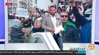أحمد سمير يوجه التحية لشعب الجزائر الذي تخلص من الاحتلال وبالأمس تخلص من بوتفليقة وأعوانه