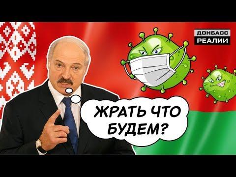 Почему Лукашенко не боится коронавируса? | Донбасc Реалии