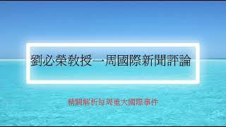 國際新聞評論/20210907劉必榮教授一周國際新聞評論