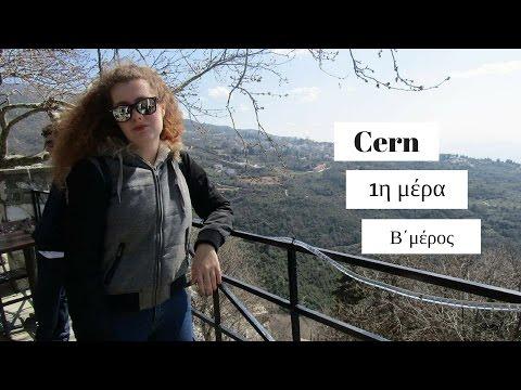 Επίσκεψη στο Cern 1η μέρα β' μέρος | Sophie's Life Vlogs 2017