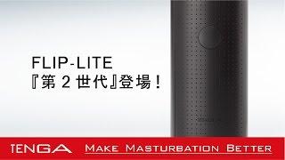 FLIP-LITE 新機能満載!洗って繰り返し使えるハイエンドアイテム ホール...