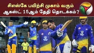 சிஎஸ்கே பயிற்சி முகாம் வரும் ஆகஸ்ட் 15ஆம் தேதி தொடக்கம்..? | CSK | IPL2020
