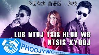 Ntsis Xyooj | 熊枝 - Lub Ntuj Tsis Hlub Wb |今世有缘 苗语版 [Music Video]