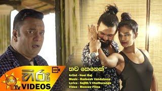 Thawa Kenek - Noel Raj | [www.hirutv.lk] Thumbnail
