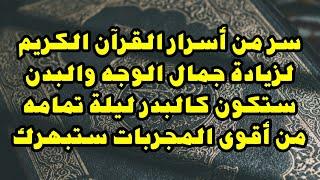 سر من أسرار القرآن الكريم لزيادة جمال الوجه والبدن ستكون كالبدر ليلة تمامه من أقوى المجربات ستبهرك