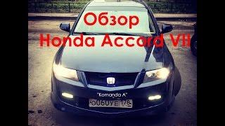 Обзор Honda Accord VII Рестайлинг (Test-Drive) / Пилотный выпуск.