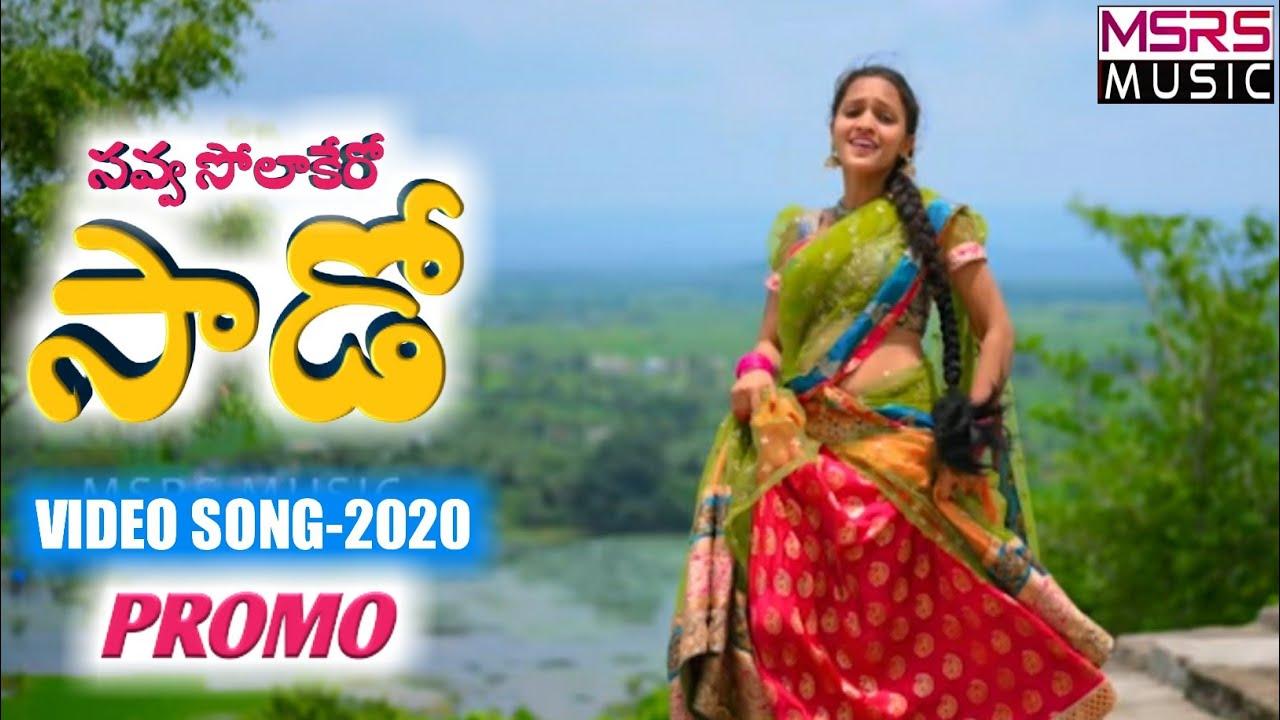 Savva solakero saado banjara video Promo-2020   M Srinivas   Taara   Kalyan   Kamli   msrs music