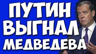 СРОЧНО!Правительство России УШЛО в ОТСТАВКУ!Заявление Медведева и Путина.