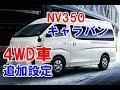 日産、新型NV350キャラバンのマイナーチェンジ、2.5Lガソリンエンジン搭載4WD車を追…