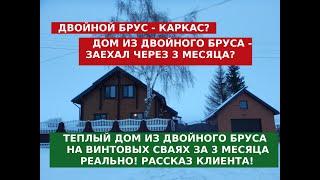 Двухэтажный дом из Двойного бруса - каркасный дом? Обзор через полгода!