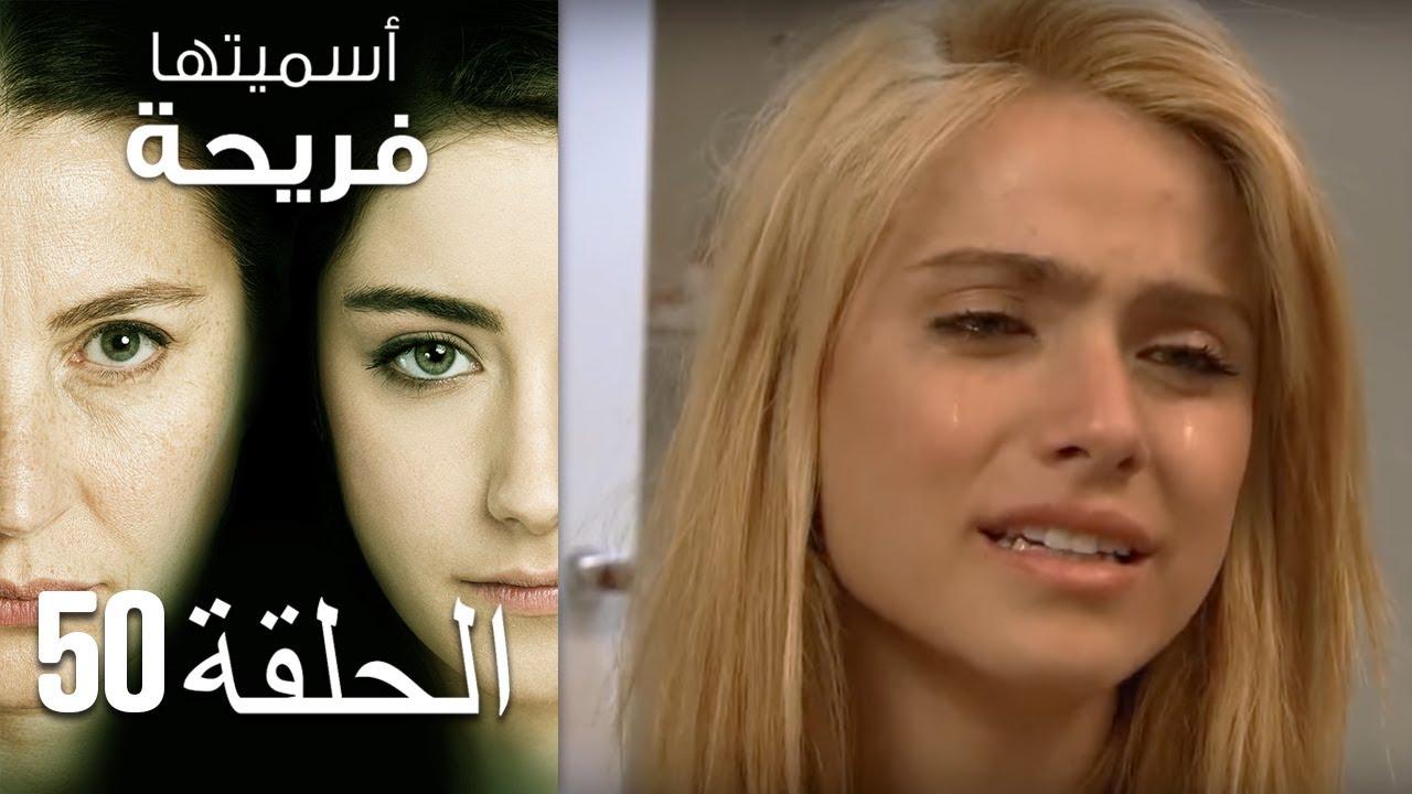 Asmeituha Fariha   اسميتها فريحة الحلقة 50