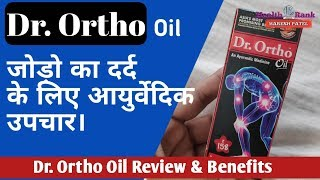 Dr Ortho Oil Benefits in Hindi || Ingredients || Side Effects || User Review || Health Rank