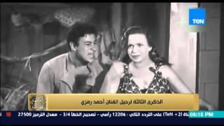 البيت بيتك - الذكرى الثالثة لرحيل الولد الشقي .. الفنان أحمد رمزي