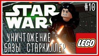ПРОХОЖДЕНИЕ LEGO STAR WARS: The Force Awakens: Серия #10 - УНИЧТОЖЕНИЕ БАЗЫ СТАРКИЛЛЕР