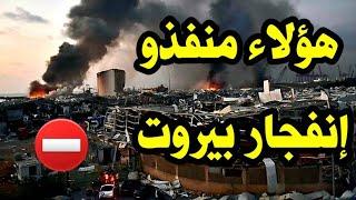 هذه حقيقة ما حدث في ميناء بيروت !!!