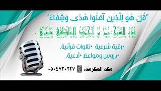 رقية بسم الله أرقي المعدة مما فيها  من سحر و عين و عقد وممن سكنها / عمر العاطفي