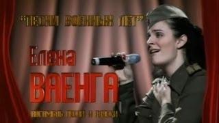 """Елена Ваенга """"Песни военных лет"""" 22 июня 2009 г."""