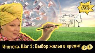 Ипотека. Шаг 1: Выбор жилья в кредит
