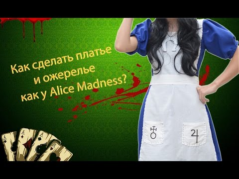 DIY: Делаем платье и ожерелье как у Alice Madness