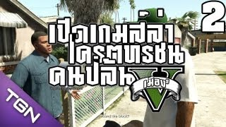 grand theft auto v let s play thai 02 พน กงานด เด นประจำเด อน by lung p