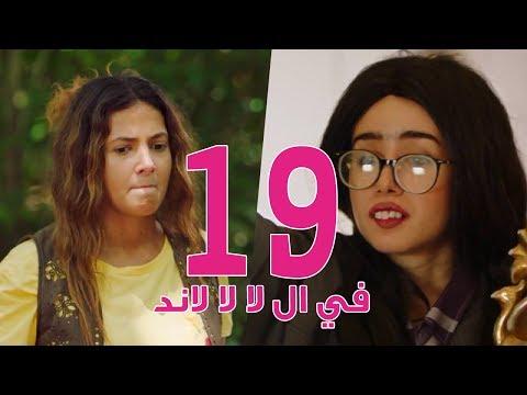 مسلسل في ال لا لا لاند - الحلقه التاسعة عشر | Fel La La Land - Episode 19