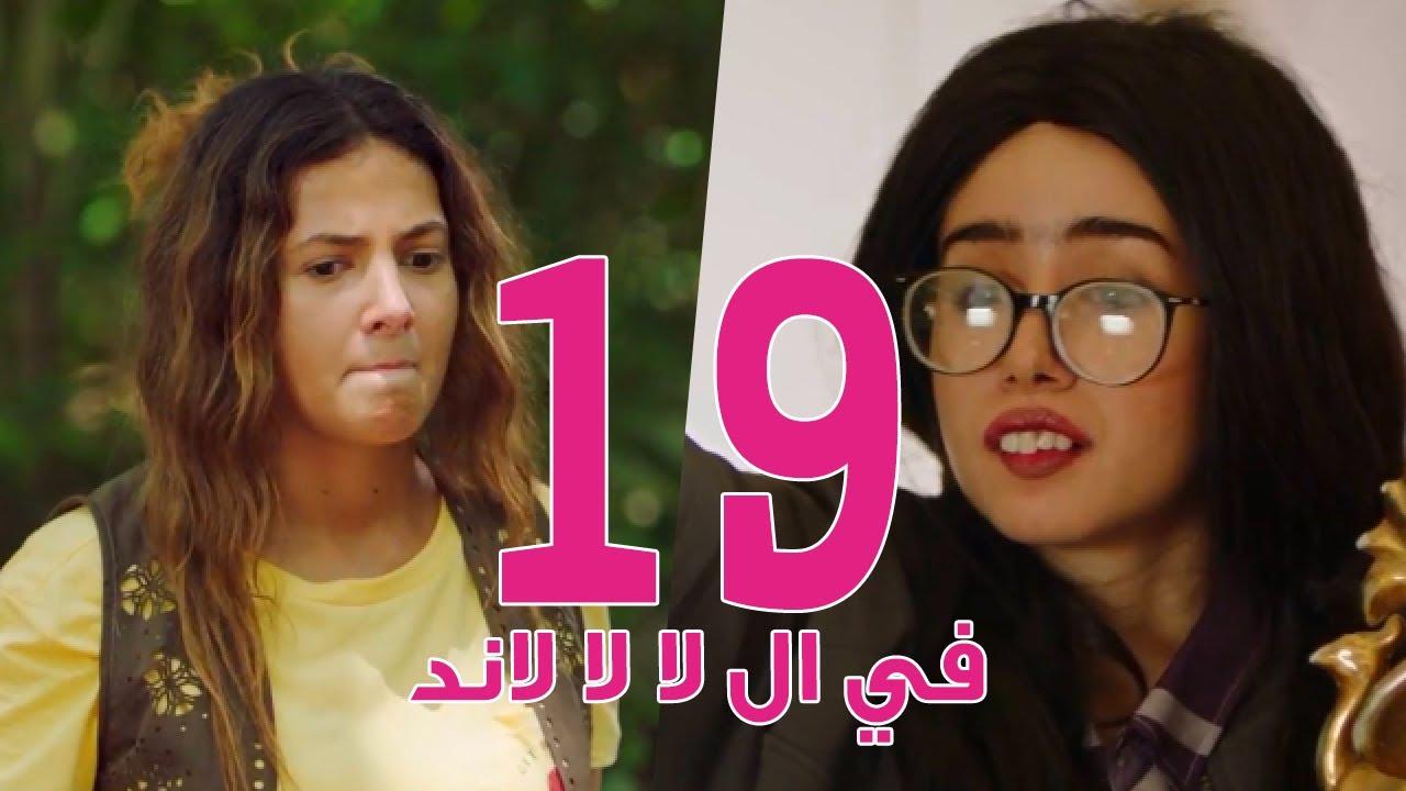 مسلسل في ال لا لا لاند الحلقه التاسعة عشر Fel La La Land Episode 19 Youtube