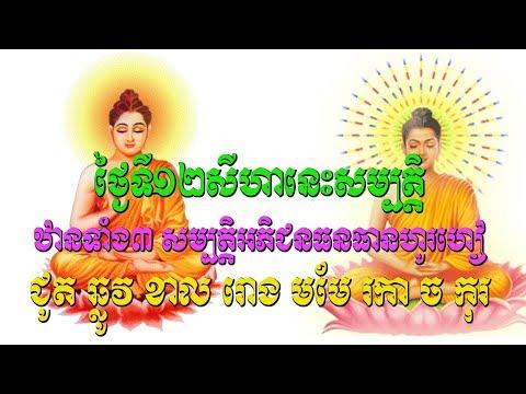 ថ្ងៃទី១២-សីហានេះសម្បត្តិឋានទាំង៣-សម្បត្តិអភិជនធនធានហូរហៀជូនឆ្នាំទាំង៨នេះ,khmer-horoscope-2017