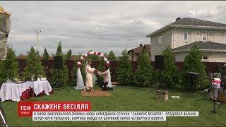 У Києві завершилися зйомки комедії