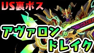 Repeat youtube video 【パズドラZ】裏ボス戦・アヴァロンドレイク【実況】