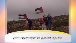 إصابة عشرات الفلسطينيين خلال المواجهات مع قوات الاحتلال