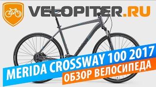 Обзор велосипеда Merida Crossway 100 2017(Обзор велосипеда Merida Crossway 100 2017 Подробнее https://goo.gl/Kg9oJ4 Какие особенности данной модели гибридного велосипед..., 2017-02-16T15:49:08.000Z)